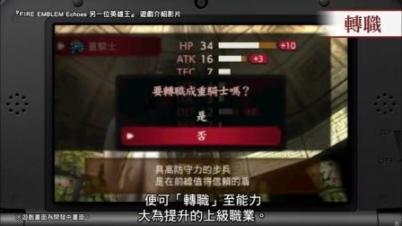 《火焰纹章 回声:另一位英雄王》介绍宣传PV 中文