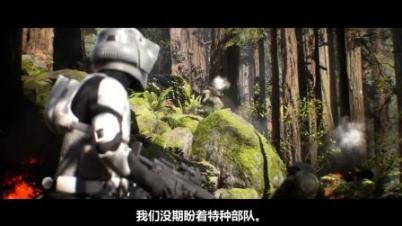 《星球大战:前线2》官方中文预告