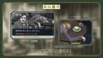 《大逆转裁判2:成步堂龙之介的觉悟》发售日宣传片