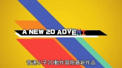 《索尼克:狂欢》宣传视频 中文