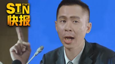 【STN快报16】本县的GDP由我来守护!