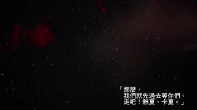 《追放选举》繁体中文版