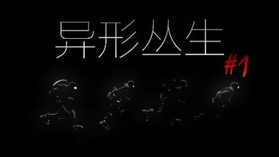 【DEV】【V社新作居然免费】异形丛生#1