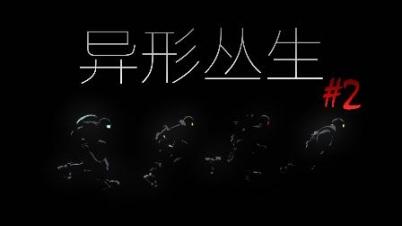 【DEV】【三个寄生虫灭队】异形丛生#2