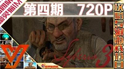 《赛伯利亚之谜3/西伯利亚3》正式版全游戏流程攻略实况解说,终于到镇上了,第四集:机械工匠大师![幽灵猫IM]