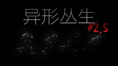 【DEV】【PVP】异形丛生#2.5
