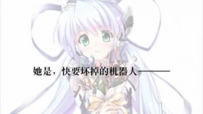 《星之梦(planetarian HD)》簡体中文宣传片