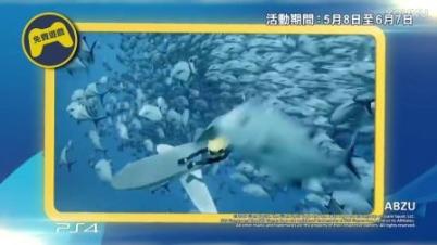 PSN港服5月会免游戏