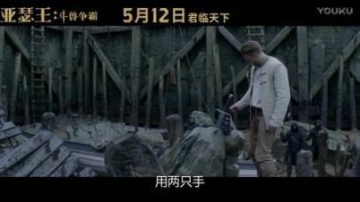 《亚瑟王:斗兽争霸》贝克汉姆自毁形象首登中国银