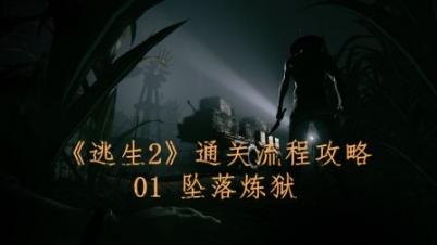 《逃生2》01坠落炼狱 通关流程攻略(无解说版)