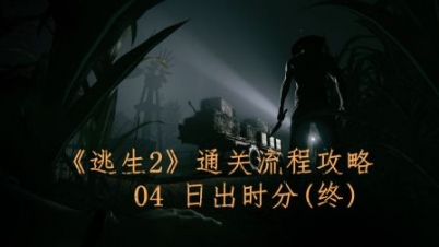 《逃生2》04日出时分(终) 通关流程攻略(无解说版)
