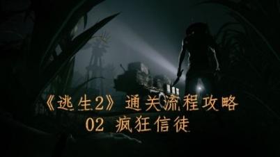 《逃生2》02疯狂信徒 通关流程攻略(无解说版)
