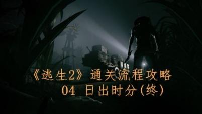 《逃生2》04日出时分(终) 通关流程攻略(无解说版