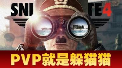 【DEV】【PVP就是躲猫猫】狙击精英4