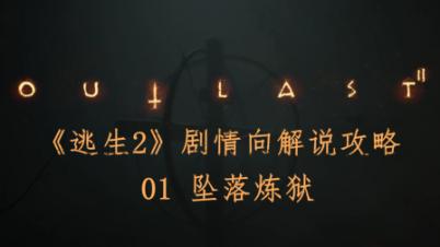 《逃生2》01坠落炼狱 剧情向解说攻略【兔子Jarvis】