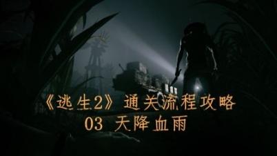 《逃生2》03天降血雨 通关流程攻略(无解说版)【兔