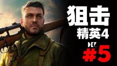 【DEV】【手撕小坦克】狙击精英4 #5