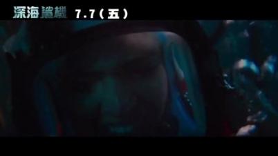 《深海鲨机》预告片