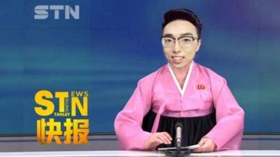 【STN快报19】快来看,我们换了个女主持呀!