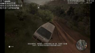 【直播录像】黑人杰洛特的缉毒之旅02