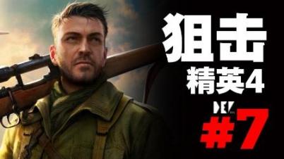 【DEV】【专踩狙击手的陷阱】狙击精英4 #7