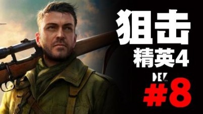 【DEV】【挡子弹的大脸】狙击精英4 #8
