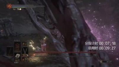【转载TONYBANA】《黑暗之魂3》极限速杀DLC 1&2 全BOSS(