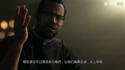 《孤岛惊魂5》牧师中文版预告片