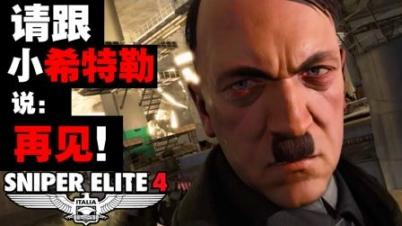 【DEV】【请跟小希特勒说再见】狙击精英4
