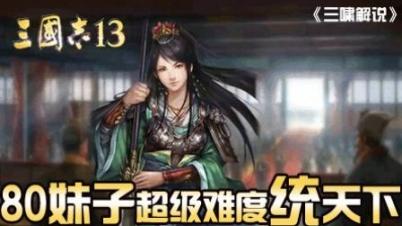 【三啸】三国志13威力加强版 超级难度 80妹子打天下