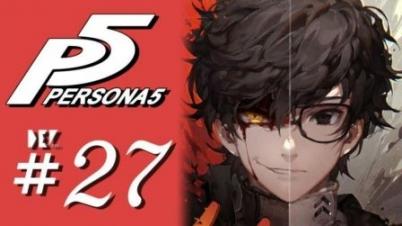 【DEV】【大姐头】女神异闻录5 #27