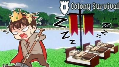 【逆风笑】专值夜班的国王丨Colony Survival 试玩