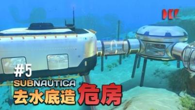 【DEV】【去水底造危房】美丽水世界 #5