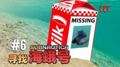 【DEV】【寻找海蛾号】美丽水世界 #6