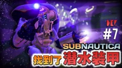 【DEV】【找到了潜水装甲】美丽水世界 #7