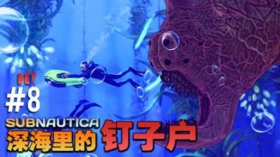 【DEV】【深海里的钉子户】美丽水世界 #8