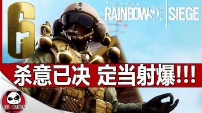 【GGPANDA】【送皮肤】彩虹六号围攻第104期击杀集锦