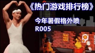 热门游戏排行榜 今年暑假格外喷 R005