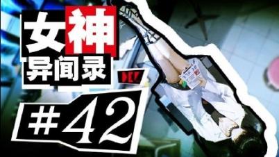【DEV】【你身上带有凶兆】女神异闻录5 #42