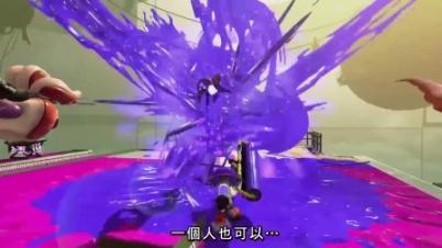 【官方中字】《喷射战士2》7分钟宣传影像