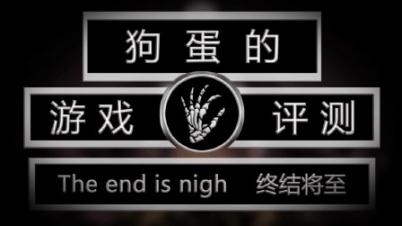 【狗蛋的游戏评测】终结将至-平台跳跃类集大成之作