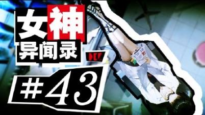 【DEV】【大白腿黑客】女神异闻录5 #43