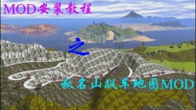 【MOD安装教程】之飙车地图MOD 上-脚本部分