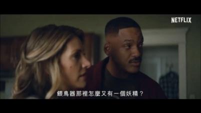 威尔史密斯新片《光灵》中文版预告