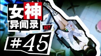 【DEV】【老板家是鬼屋】女神异闻录5 #45