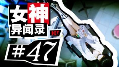 【DEV】【跟棺材打架】女神异闻录5 #47