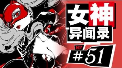 【DEV】【狮身人面娘】女神异闻录5 #51