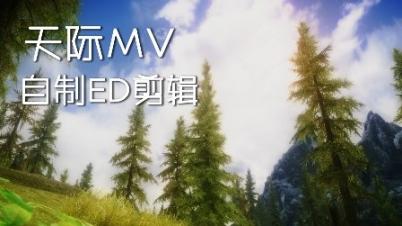 【小华剪辑】上古卷轴5天际自制ED剪辑(老滚MV)