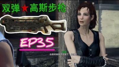 【小华God】辐射4#35最强武器! 双弹-高斯步枪-新同伴凯
