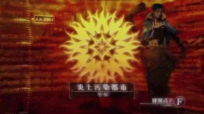 Fate/Grand Order街机版预告片